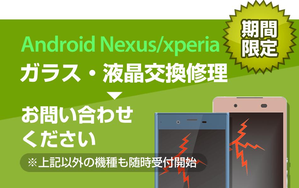 ガラス・液晶交換修理Android