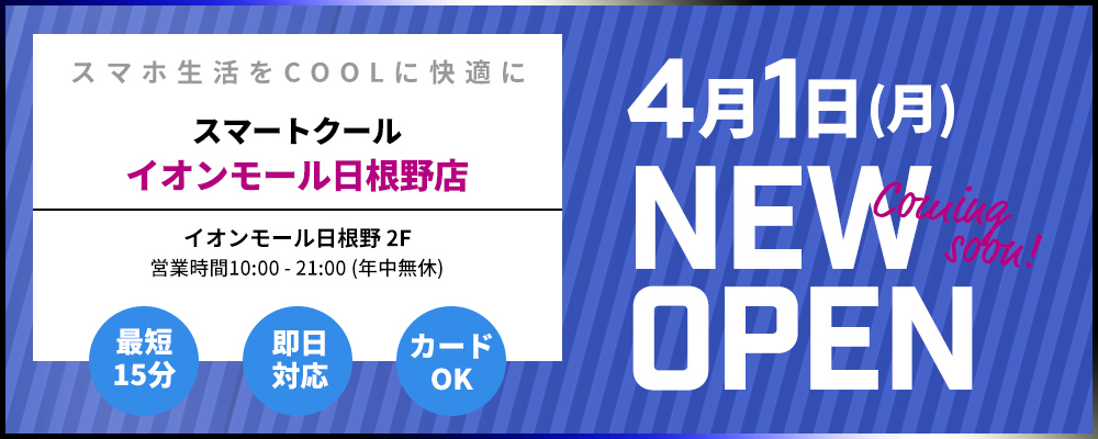 SMARTCOOLイオンモール日根野店