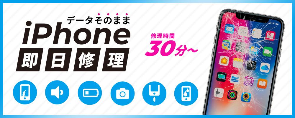 iPhone修理・iPad修理 イオンモールりんくう泉南/イオンモール日根野店